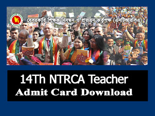 14th Teacher Registration (NTRCA) Admit Card Download