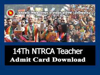 14th Teacher Registration (NTRCA) Admit Card Download