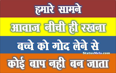 hindi-attitude-Status-for-fb