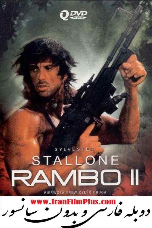 دانلود فیلم رمبو 2 - اولین خون (1985) Rambo: First Blood Part 2
