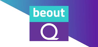 تطبيق BeoutQ WORLD CUP 2018 لمتابعة مبارياة كأس العالم بأكثر من جودة