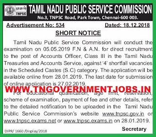 TNPSC-Accounts-officer-post-recruitment-exam-tngovernmentjobs-in