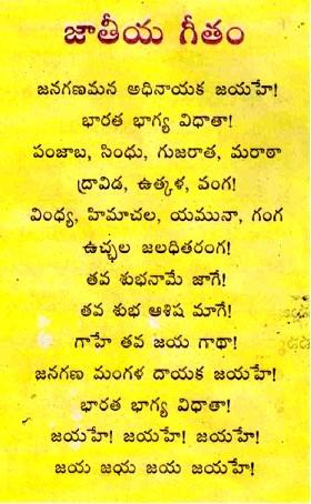 Rabindranath Tagore Poems In Telugu - 0425