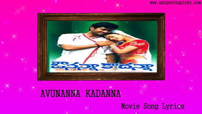 avunanna-kadanna-telugu-movie-songs-lyrics