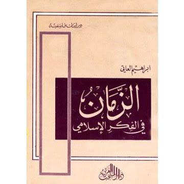 الزمان في الفكر الإسلامي - إبراهيم العاتي