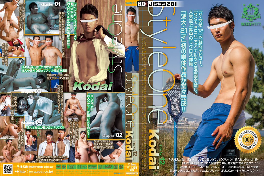 Gay japanese dvds