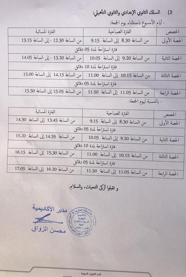 أوقات الدراسة خلال شهر رمضان المعظم للموسم الدراسي 2018-2019 جهة فاس مكناس