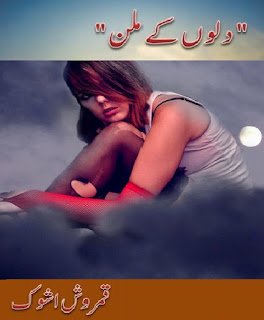 Dilon Ke Milan Novel By Qamrosh Ashok