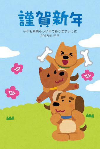 肩車をする犬の家族(戌年)