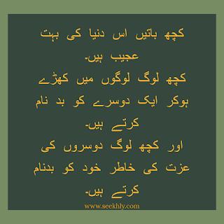 Urdu Quotes، life reality quotes in urdu،