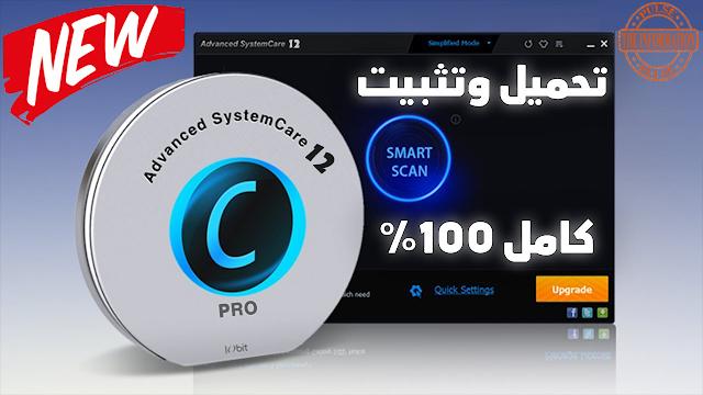 تحميل وتثبيت وتفعيل برنامج advanced systemcare 12 pro 2021