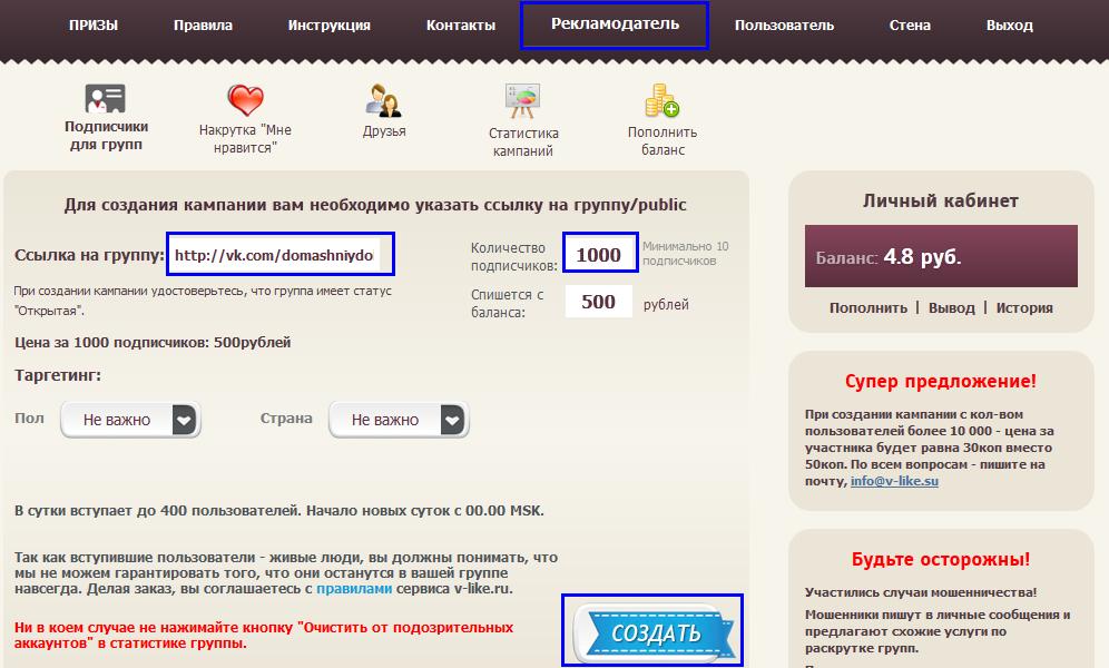 Как наркутить действия В Вконтакте