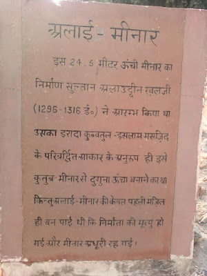 Notice Board on Alai Minar