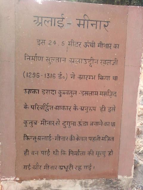 Notice Board on Alai Minar