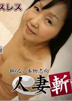 C0930 ki181014 人妻斬り 東 美智子 Michiko Azuma 55歳