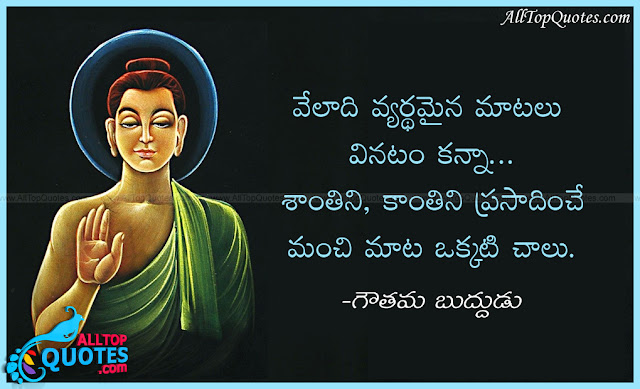 Top Telugu Gautama Buddha Inspiring Quotes With Telugu Font All
