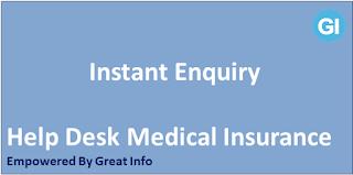 醫療保險查詢