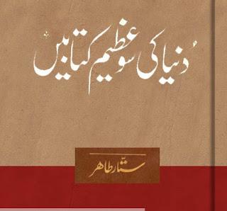 Duniya Ki 100 Azeem Kitabain by Sattar Tahir Urdu PDF Book