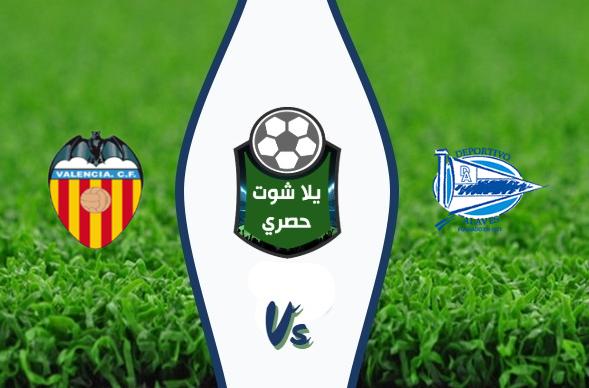 مشاهدة مباراة فالنسيا وديبورتيفو ألافيس بث مباشر اليوم 06/03/2020 الدوري الإسباني