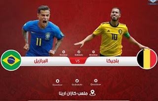 """رابط يلا شوت"""" HD مشاهدة مباراة البرازيل وبلجيكا بث مباشر اونلاين"""