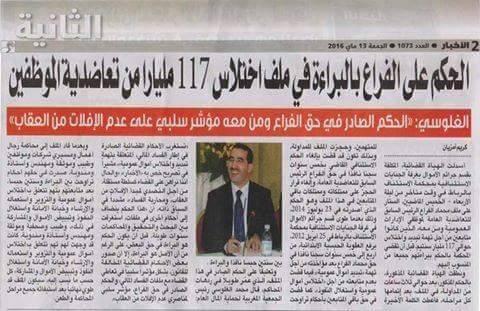الحكم على الفراغ بالبراءة في ملفا اختلاس 117 مليارا من تعاضدية الموظفين
