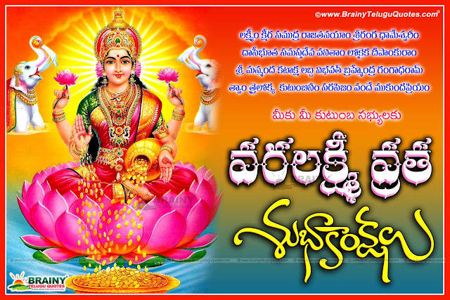 heres is the latest Varalakshmi Vratam hd wallpapers wishes quotes in Telugu language Indian goddess Varalakshmi Deavi Images pictures with Quotes 2016 Varalakshmi vratam wishes quotes in Telugu