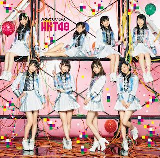 HKT48-必然的恋人-歌詞