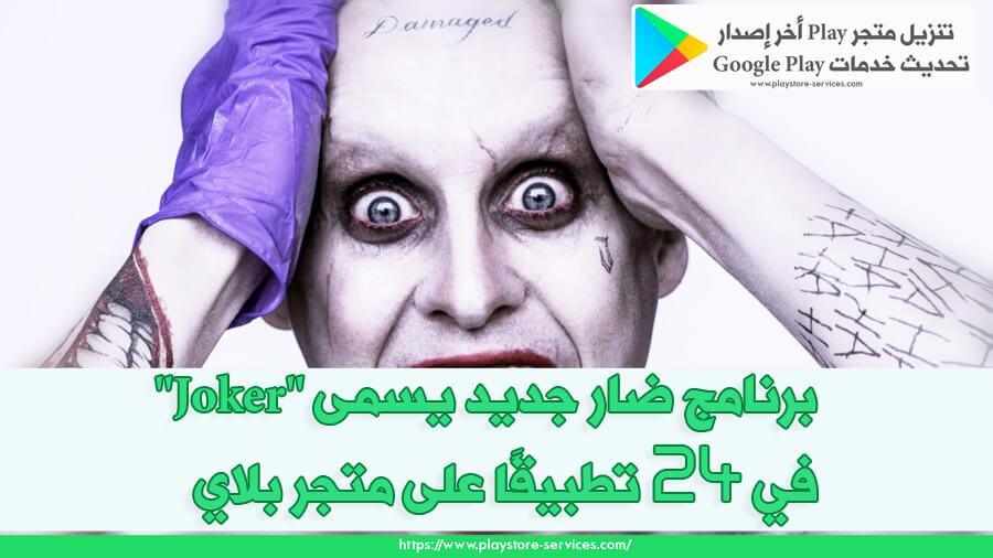 """برنامج ضار جديد يسمى """"Joker"""" في 24 تطبيقًا على متجر بلاي"""