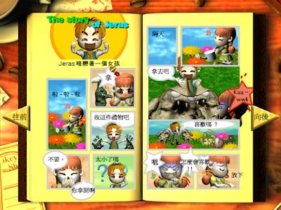 餅乾夢工坊(Cookie Shop)+攻略,可愛的韓式風格模擬經營+角色扮演遊戲!