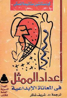 تحميل كتاب إعداد الممثل لـ قسطنطين ستانسلافسكي PDF