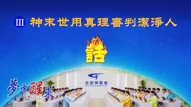 東方閃電-全能神教會-福音電影《夢中醒來》精彩片段圖片