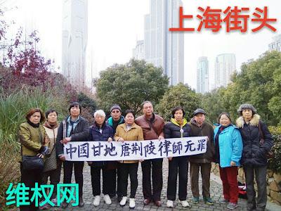 上海人权捍卫者再上街头举牌要求释放唐荆陵袁新亭(图)