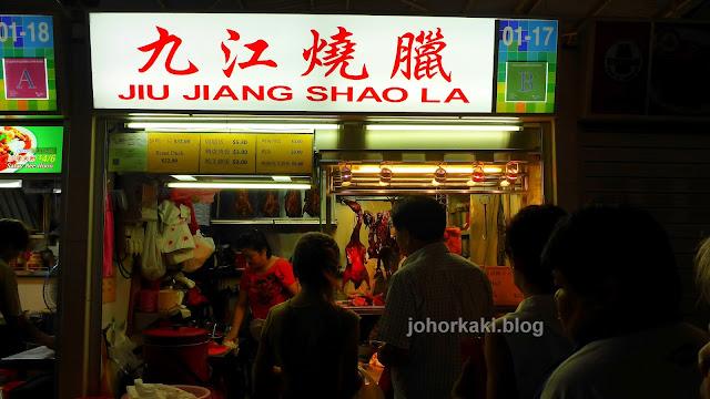 Ghim-Moh-Jiu-Jiang-Shao-La-Roasts