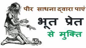 bhoot pret nivaran mantra in hindi