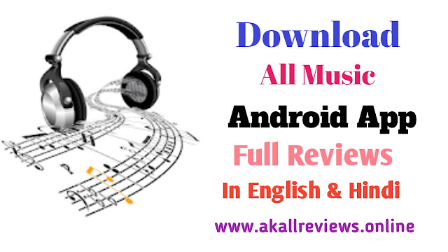 Download All Music Android App Full Review In English And Hindi
