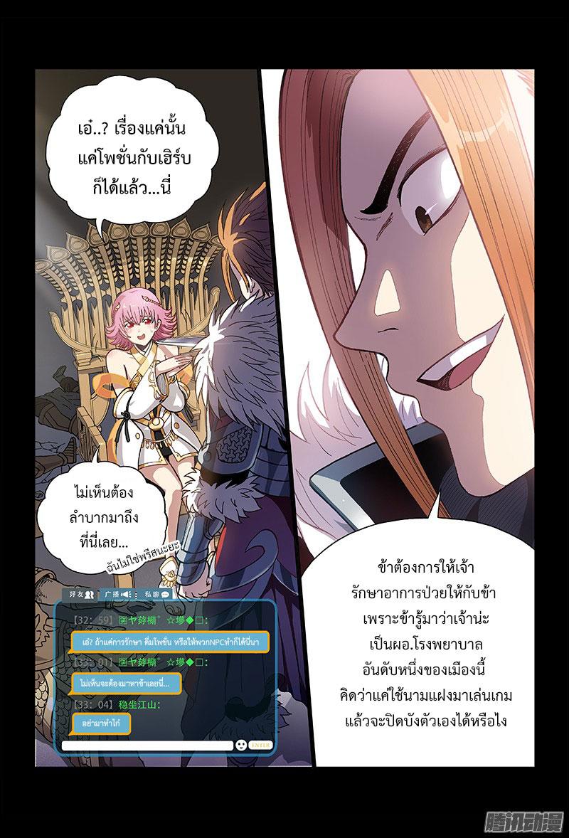 อ่านการ์ตูน Call Me God! 0 ภาพที่ 4