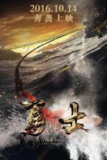 The Warriors (Yong Shi) (2016) เผด็จศึกสะพาน