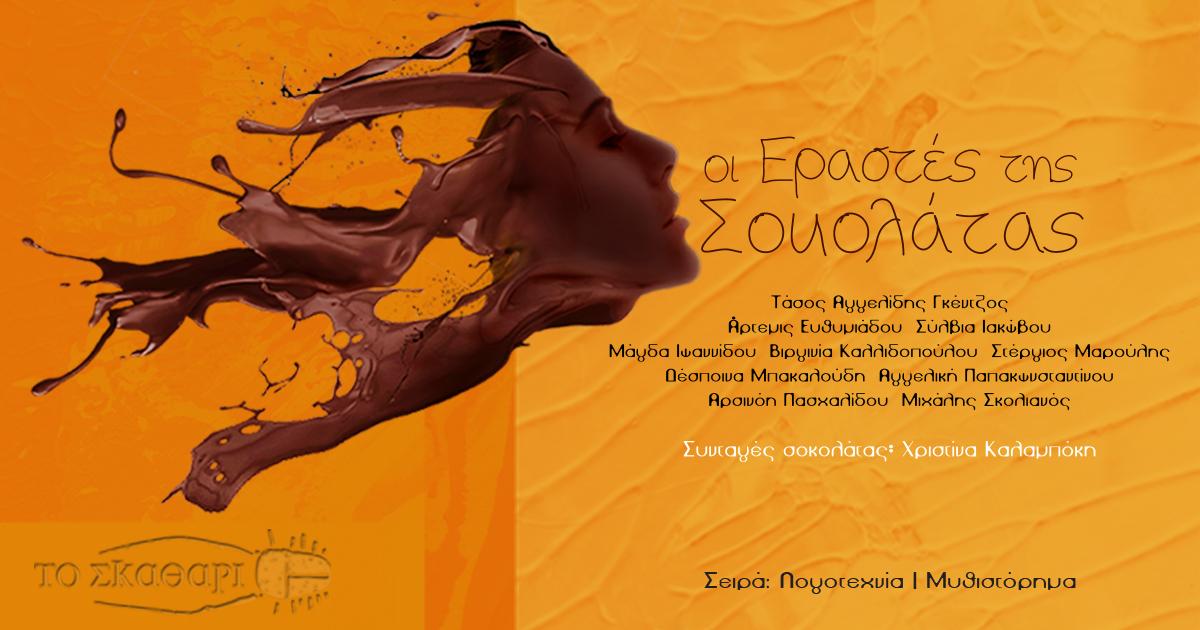 Οι εραστές της Σοκολάτας! Ενα νέο συλλογικό μυθιστόρημα