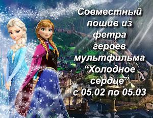 """Совместный пошив героев мультфильма """"Холодное сердце"""""""