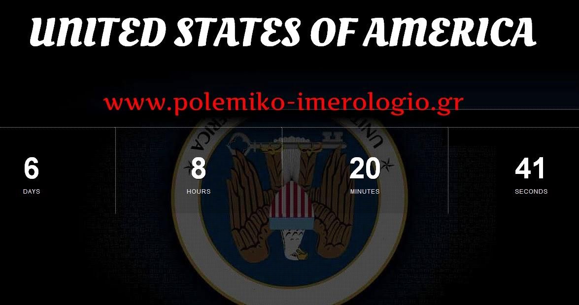 Περίεργη Ιστοσελίδα ! Αντίστροφη μέτρηση για το τέλος της Αμερικής ;;;