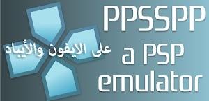 تحميل وتشغيل العاب PSP ISO على الايفون والايباد iOS بدون جلبريك
