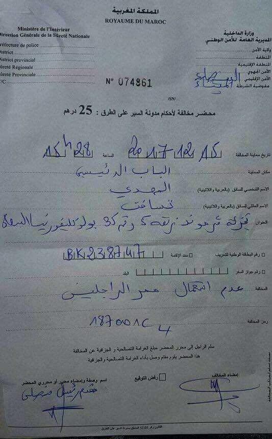وثيقة مخالفة قانون السير بالمغرب