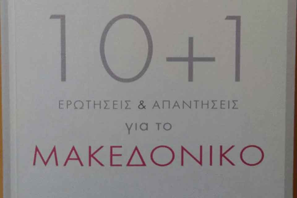 Greek professors write a book to explain the Macedonian issue to Greeks