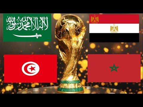 تعرف علي قائمة المنتخابات العربية المتأهلة لكأس العالم 2018 بروسيا