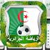 أخبار الفريق الوطني الجزائري و العالمي لكرة القدم للاندرويد
