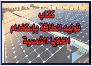 تحميل كتاب توليد الطاقة باستخدام الخلايا الشمسية pdf ، كتب فيزياء بي دي إف ، رابط تحميل مباشر مجانا