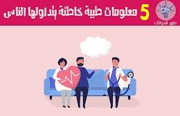 5 معلومات طبية خاطئة يتداولها الناس