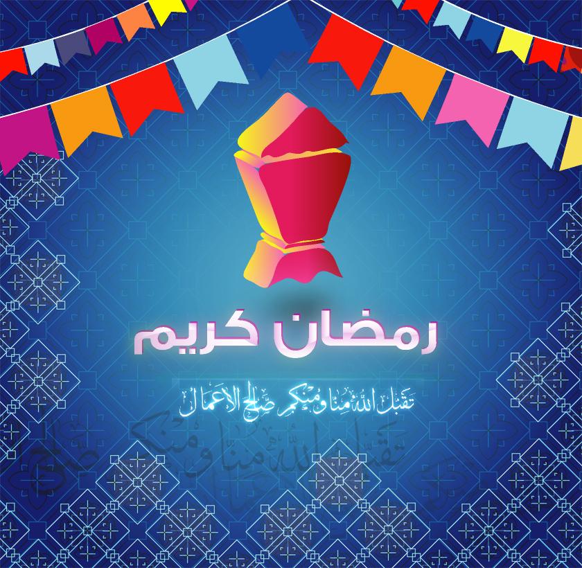 رسائل رمضان مزخرفة 2013 - اجمل رسائل رمضان قصيره 2014- رسائل رمضان طويلة