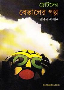 Chhotoder Betaler Galpo by Rakib Hasan ebook