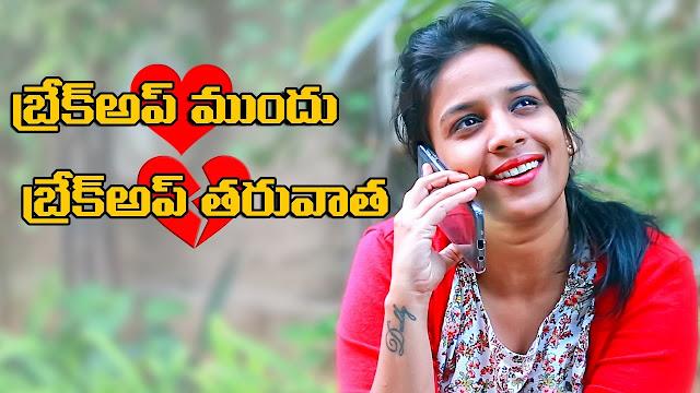 Breakup Mundhu Breakup Tarvata - Mahathalli